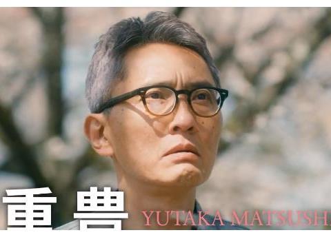 """""""吃货""""松重丰演不育男性,搭档北川景子演绎老夫少妻"""