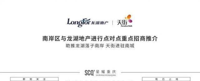 重庆南坪汽车站正式启动拆迁,龙湖南城天街真的要来了?