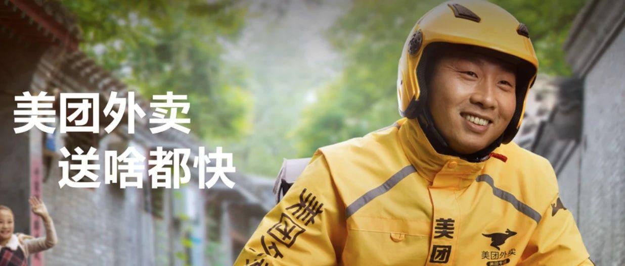 """美团""""高佣金""""后续,广东餐协""""穷追不舍"""""""
