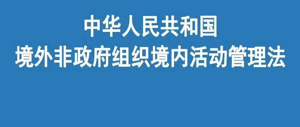 视频详解!中华人民共和国境外非政府组织境内活动管理法