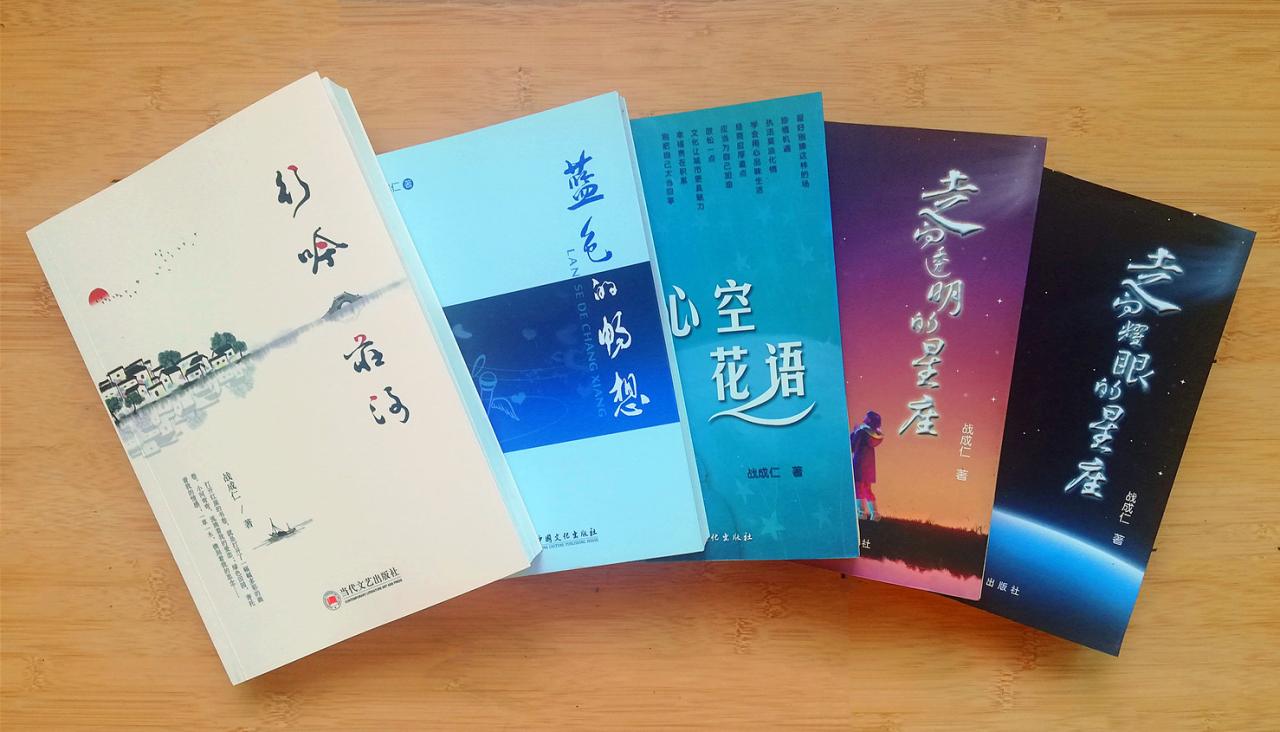 战成仁散文随笔集《行吟庄河》由当代文艺出版社出版