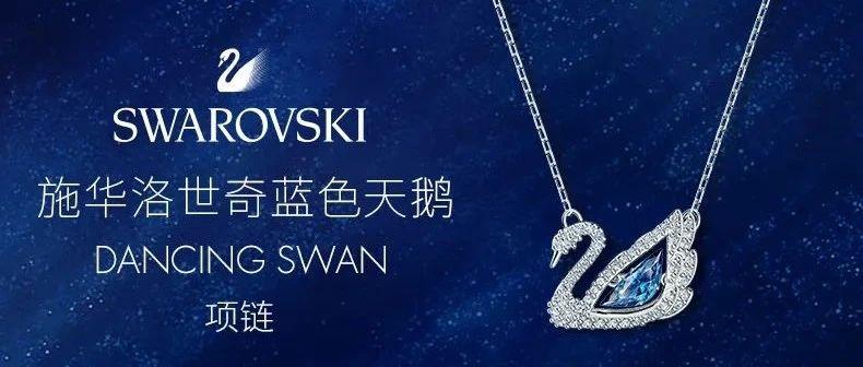【电波优选】施华洛世奇125周年纪念款蓝天鹅,现在下单,立减700元!!