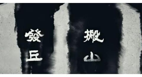 鬼吹灯系列盗墓门派唯一没有详细描述的《发丘中郎将》