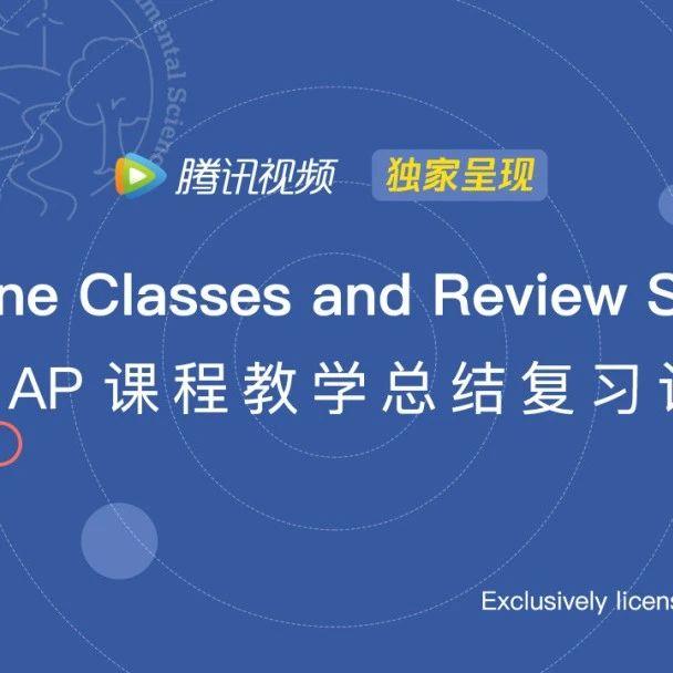 AP官方复习课程在腾讯视频独家上线!