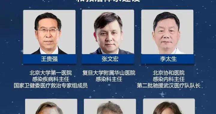 今晚直播 | 张文宏、王贵强、李太生等专家-健康中国国际公共卫生管理培训主题研讨会一