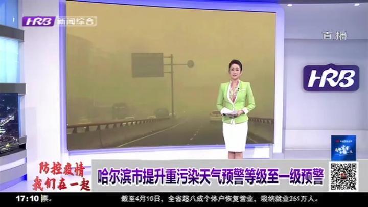 哈尔滨重雾霾天气持续加重!重污染天气等级升至一级(红色)预警