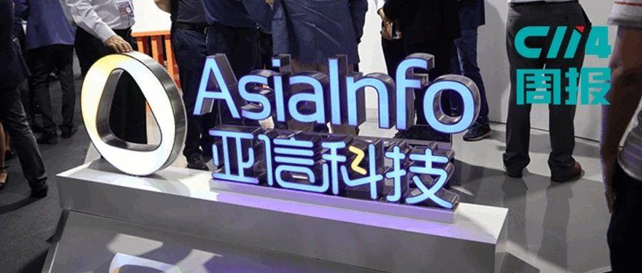 【C114周报】中移动13.84亿入股亚信科技;GSMA取消举办2020 MWC上海;中国有线高层调整