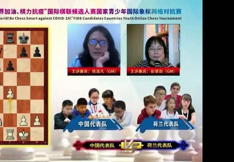 国象候选人赛青少年网络对抗赛 中国队首战获胜