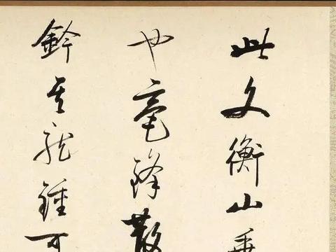 观启功先生给文徵明书法作品题跋,有感于书法界题跋文化的消失