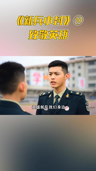 《新兵小封》⑩致敬英雄东风小剧场