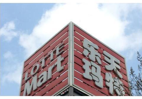 曾被我国抵制的韩国乐天集团,4年前被迫退出中国市场,现状如何