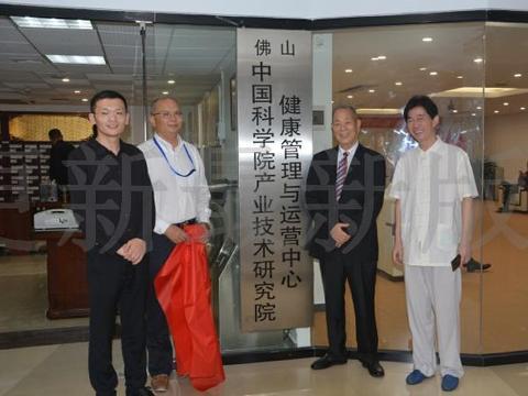 (佛山)中国科学院产业技术研究院健康管理与运营中心挂牌运营