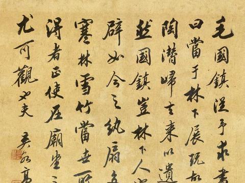 清 高垲行书录苏轼跋文 镜心