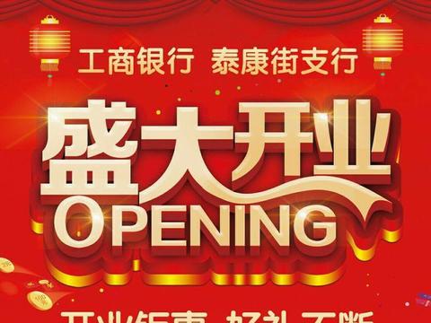 阴霾已散,春已至–4月18日工商银行宁夏金凤泰康街支行盛大开业