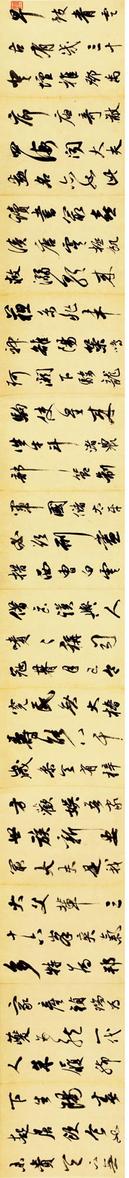 查士标 行书七言诗 手卷