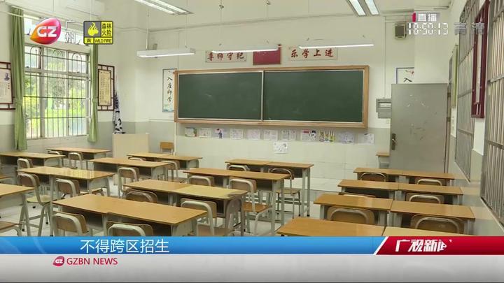 广州多区发布2020年义务教育阶段学校招生工作细则