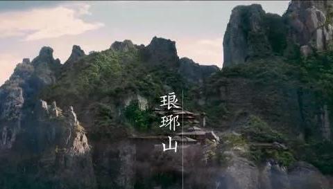 《琅琊榜之风起长林》中的场景为何这么眼熟?因为取景地是它呀
