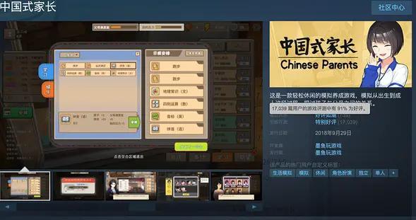 《中国式家长》主创新作《王牌班主任》登录Steam