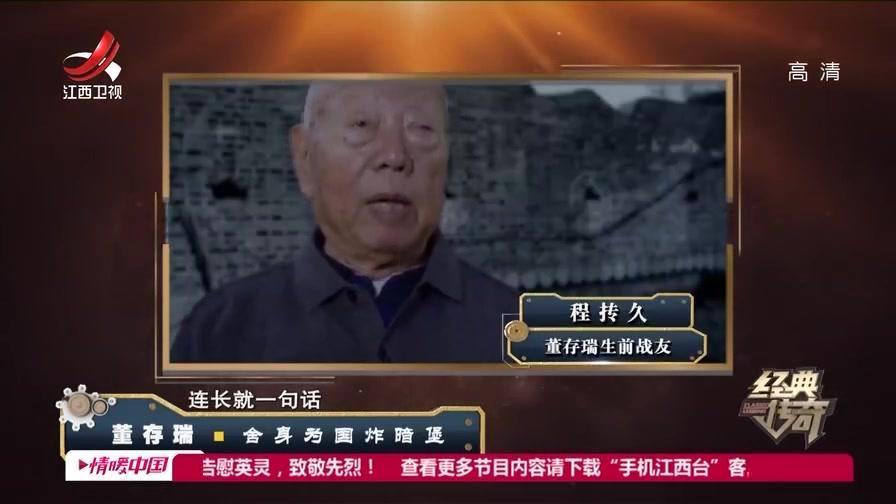 经典传奇:董存瑞自告奋勇炸碉堡,连长不舍,一句话让人热泪盈眶