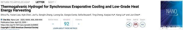 新发现:一种通过回收其废热来冷却电子设备的新途径