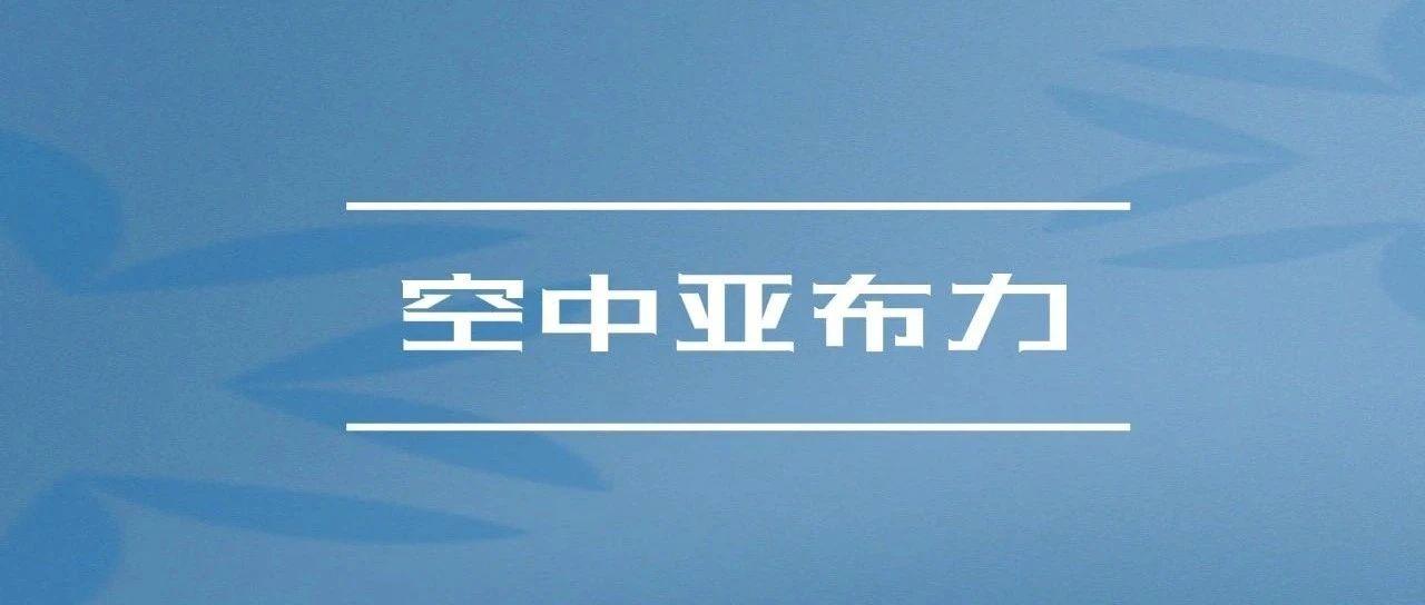 【空中亚布力】第十七讲 | 毛振华:疫情全球蔓延下的中国经济形势分析与政策建议