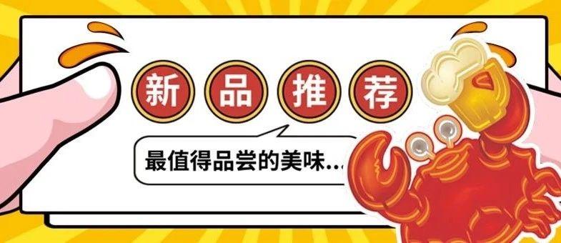 【水货餐厅】菜品上新,免费送小鲜肉啦!