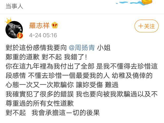 罗志祥线上道歉线下求饶?被爆私下联系周扬青,求放过自己和家人