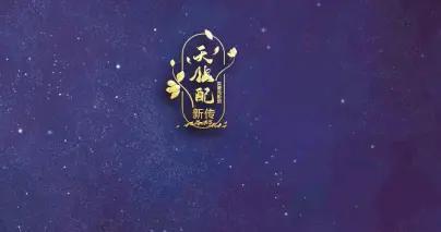 视觉盛宴 |《天仙配新传》4月25日恢复试演!