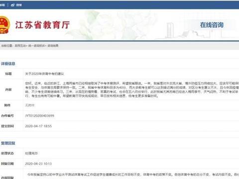 上海浙江取消中考体育测试,江苏会取消吗?有网友帮你问了