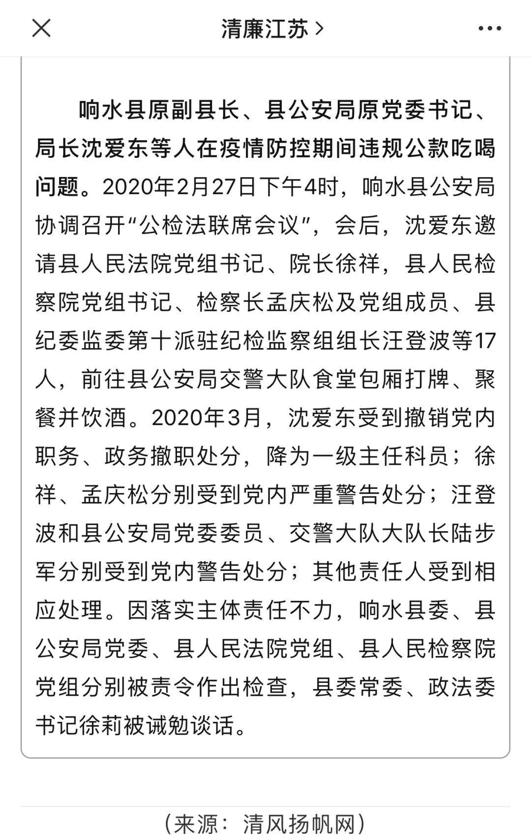 新京报:抗疫期顶风公款聚餐,公检法一把手被问责不冤图片
