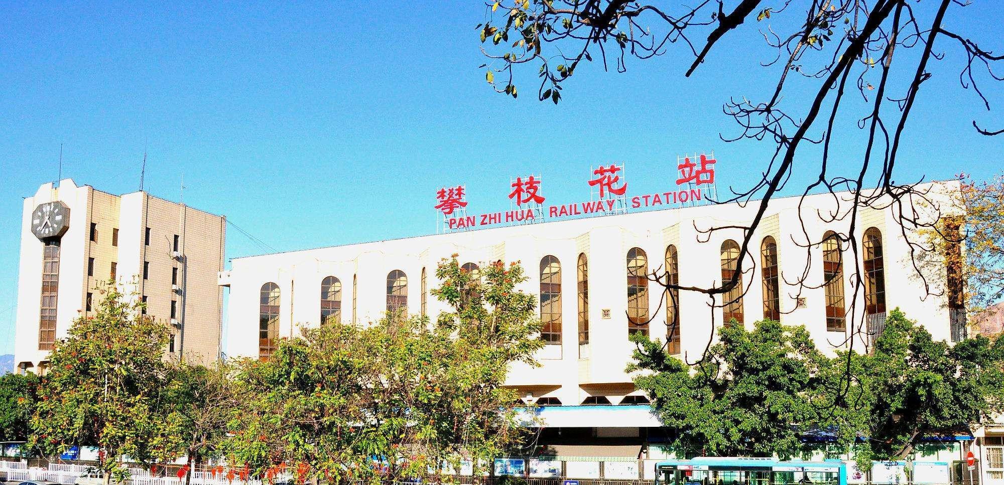 四川省攀枝花市主要的五座火车站一览