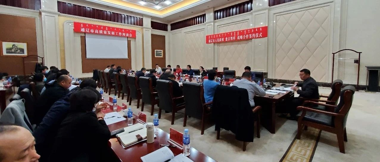 盘古智库与通辽市政府签署战略合作协议