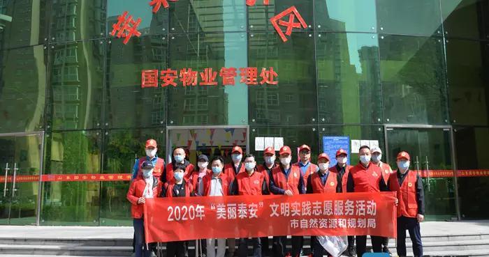 """泰安市自然资源和规划局开展""""美丽泰安""""文明实践志愿服务"""