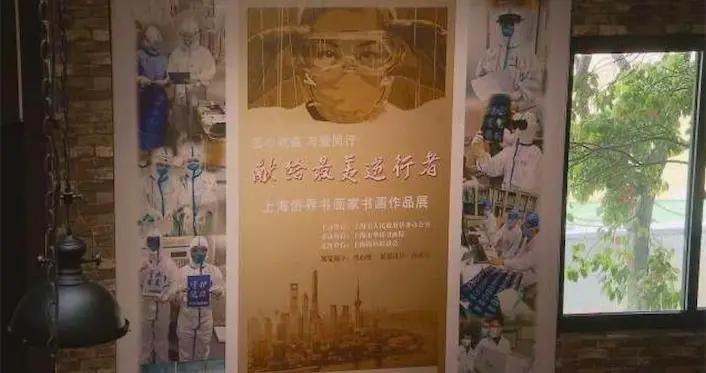 """艺心战疫 与爱同行""""献给最美逆行者""""上海侨界书画家作品展开幕"""