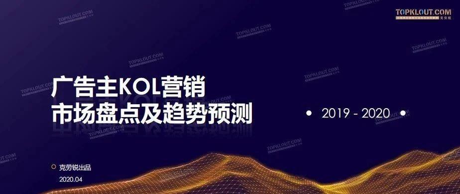 广告主KOL营销市场盘点及趋势预测报告