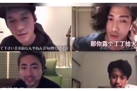 山田孝之小栗旬锦户亮和赤西仁同框聊天,动作话题超开放