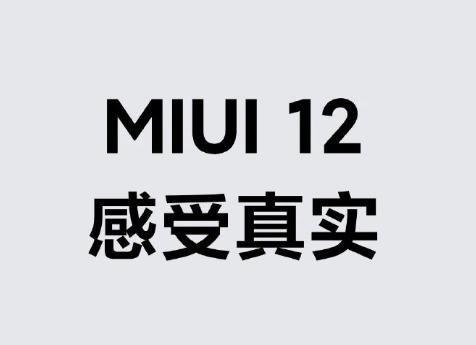 焕然一新的MIUI 12发布,大批老机型赫然在列,没有小米编译器
