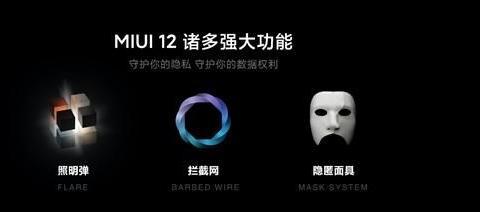 小米正式宣布12款机型开启MIUI12内测,你的手机有份吗?