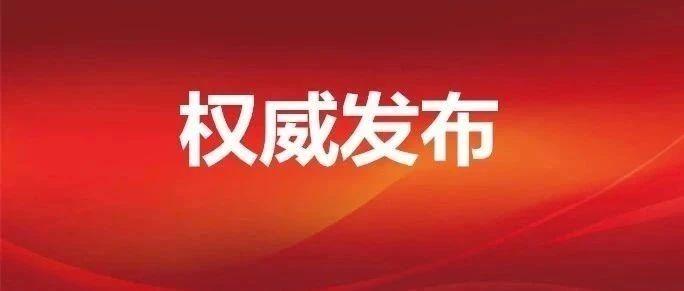 """69家央企负责人参会,江西与国务院国资委""""屏对屏""""召开央地合作视频会"""