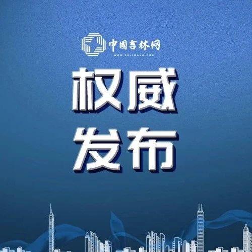 今晨,松原市宁江区发生2.9级地震
