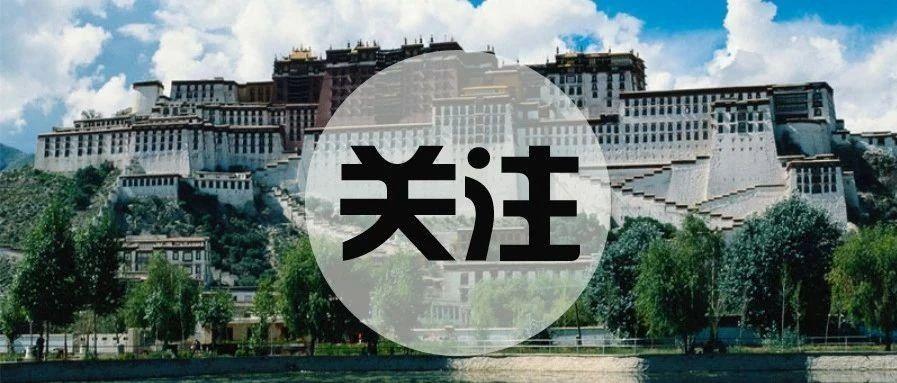 西藏高考、中考、小考时间公布啦!