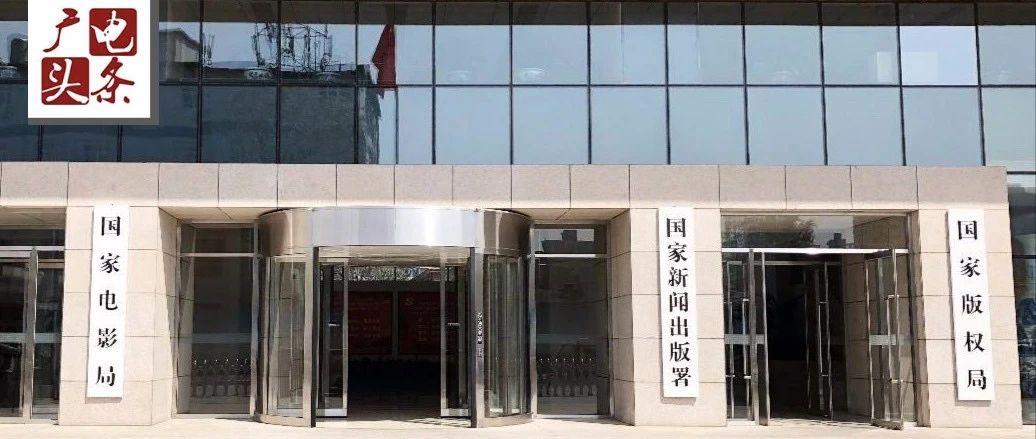 快讯!原国家新闻出版广电总局政府网站拟于6月底停止服务