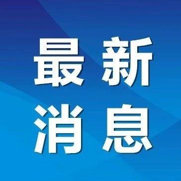 今早,松原市宁江区发生2.9级地震