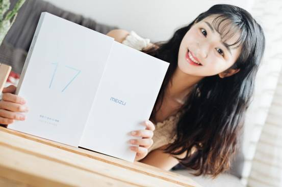 魅族17发第二个邀请函:记录魅族17年历史的纪念册
