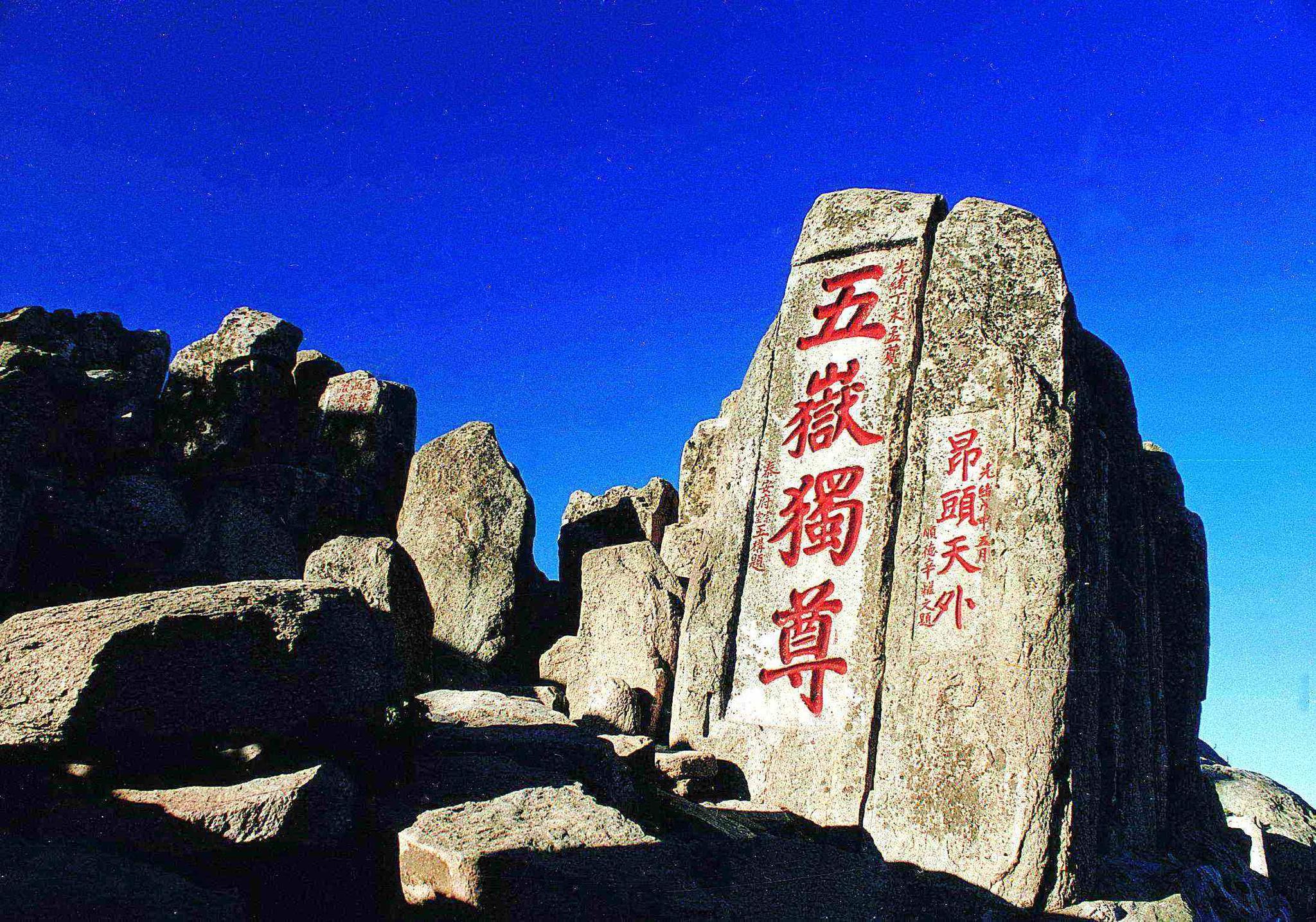 注意!泰山风景区发布五一期间服务通告,单日只接待3.4万人!
