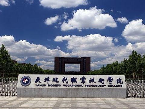 老实说,天津现代职业技术学院怎么样?