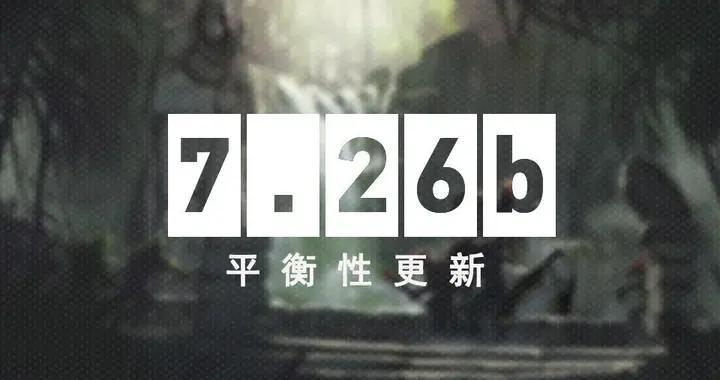 新版本7.26b发布,反补不再提供金钱奖励