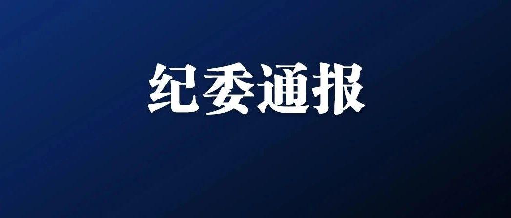 姜希明被双开,涉嫌受贿罪、徇私枉法罪、滥用职权罪、巨额财产来源不明罪……