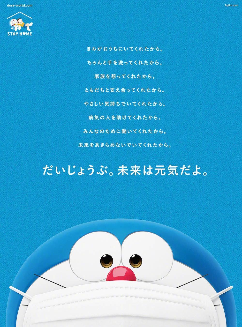 日媒刊登来自哆啦A梦的信,鼓励疫情中的人们图片