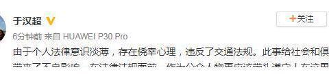 于汉超拘留期满后道歉,接受批评恳请原谅,或有机会留在恒大